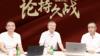 慧聪Talks 高管面对面:慧聪集团董事会主席刘军、慧聪集团CEO张永红《论持久战》