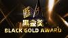 2020黑金奖颁奖盛典即将开启