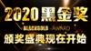 2020黑金奖颁奖盛典