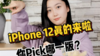 iPhone12发布会汇总