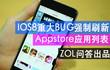IOS8重大BUG教你如何强制刷新App Store内容
