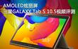 AMOLED炫丽屏 三星 Tab S 10.5视频评测