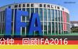 每周家居指南特辑:3分钟了解柏林IFA2016(18)