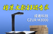 档案文献扫描专家 成者科技 CZUR M3000评测