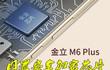 内置安全加密芯片 金立 M6 Plus手机快评