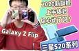 「2020新旗舰」三星S20系列 ➕三星Z Filp 上手体验