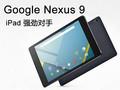 iPad强劲对手 Google Nexus 9视频评测