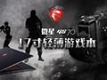 轻薄游戏本 微星GS70视频评测