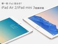 内升大于外变 iPad Air 2/iPad mini 3视频-平板电脑