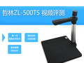 哲林 ZL-500TS高拍仪 视频评测