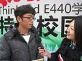 ThinkPad E440校园行活动现场采访-原创精品