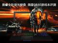 赛睿全彩背光键盘  微星GE60游戏本评测