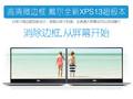 高清微边框 戴尔全新XPS13超极本视频评测