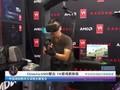 ChinaJoy2016:第一现场 ChinaJoyAMD展台 VR游戏新体验
