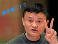 科技早报:中国新四大发明 支付宝第二