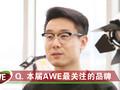 跟ZOL去上海看2017AWE(三)