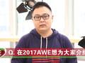 跟ZOL去上海看2017AWE(四)