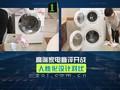 高端洗衣机盲评对比易用性智能化测试结果