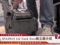 IFA2015 LG Cord Zero��������