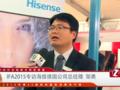 IFA2015专访海信德国公司总经理  罗勇