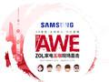 "AWE2017:Z五咖AWE脱口秀 家电展原来这么""黑"""
