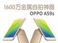 1600万金属自拍神器 OPPO A59s手机快评