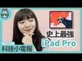 史上最强iPad Pro推出!科技小电报-电獭少女