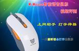 咪鼠智能语音鼠标评测