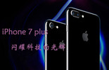 iPhone 7 plus详尽评测