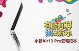 �ᱡ�������� ����С��Air 13 Pro����