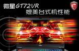 媲美台式机性能 微星GT72VR视频评测