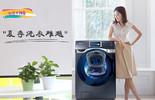这台洗衣机帮你解决难题:三星蝶窗·蓝水晶