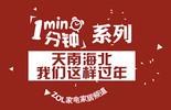 1分钟春节特辑:天南海北 我们这样过年!