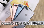 ȫ���ع�iPhone7 Plus��ɫ��������