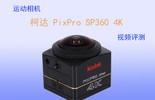 运动相机 柯达PixPro SP360 4K视频评测