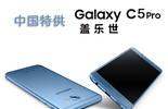 中国特供 三星C5 Pro手机快评
