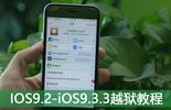 iOS9.2-iOS9.3.3����Խ��̳�