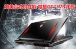 搭GTX1070 微星10热管笔电GT73VR评测