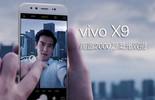 前置2000万 柔光双摄 vivo X9手机快评