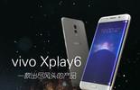 四曲面屏幕 出尽风头 vivo Xplay6手机快评