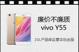 热点科技:廉价不廉质 vivo Y55乐虎国际手机客户端快评