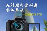 入门摄影爱好者必入单反 佳能EOS 77D快评