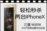 轻松秒杀两台iPhoneX 三星 W2018手机快评