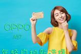 年轻自拍新选择 OPPO A57手机快评