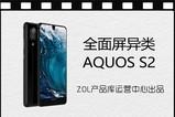 热点科技:全面屏异类 AQUOS S2乐虎国际手机客户端快评