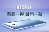 智感一握 耳目一新 HTC U11快评