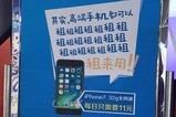 科技一分钟:手机租赁?俩字:没戏