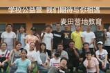 北京麦田教育科技有限公司宣传视频
