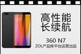 热点科技:高性能长续航 360 N7手机快评
