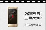 热点科技:双重尊贵 三星W2017手机快评